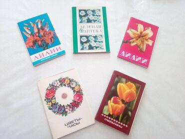 На продаже пустые новые открытки. 50 таких комплектов ( в основном цве