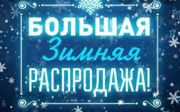 """детский баян малыш в Кыргызстан: А у нас """"большая зимняя распродажа"""" все вещи в очень хорошем состоянии"""