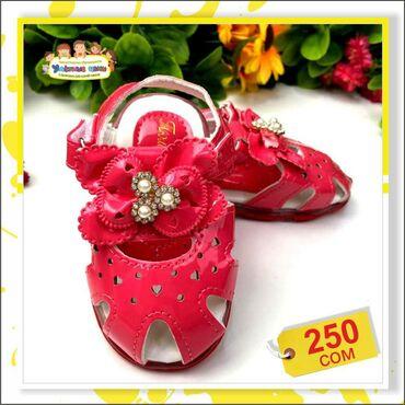 Сандали для девочек Размер:15-25 Цвет: красный, розовый Цена:250 сом