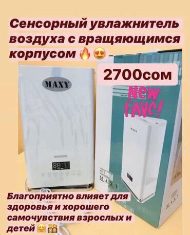 """Воздухоочистители - Кыргызстан: Увлажнители воздуха """"Maxy"""" объем на 4,5 л Серсорная программа"""