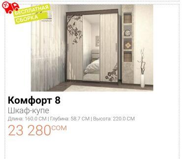 шкаф купе в Кыргызстан: ЛИСТАЙТЕ КАРУСЕЛЬ Шкафы платяные шкафы, шкаф-купе, шкаф для одежды