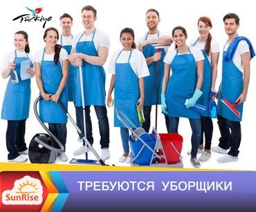 Работа в Турции! Работа в Анталии! в Бишкек