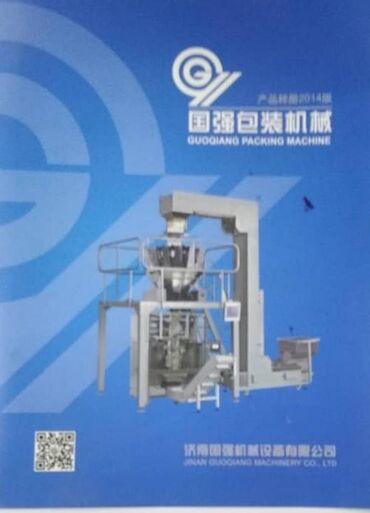 жгуты для тренировок бишкек в Кыргызстан: Продаю новый упаковочный аппарат китайского производства по технологии