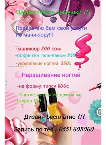 Маникюр !!!  Наращивание ногтей!!! в Бишкек