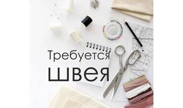 Швея Прямострочка. 3-5 лет опыта. Цум