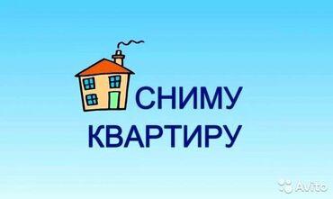 долгосрочно в Кыргызстан: Сниму 1 к.кв до в районе 3-4 мкр. Долгосрочно. Европейка
