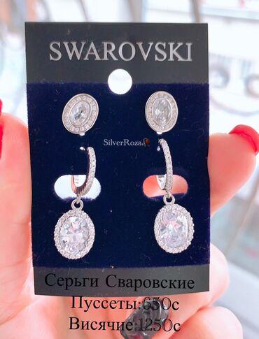 Серьги Сваровски в серебре. Цены смотрим на фотографиях. Серебро 925