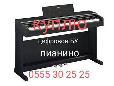 сколько стоит пианино бу в Кыргызстан: Куплю бу цифровое пианино. В хорошем состоянии