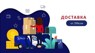 Флипчарты тсо для письма маркером - Кыргызстан: Рекламные 2D Видеоролики для Вашего Бизнеса! На заказ. Сделаем за