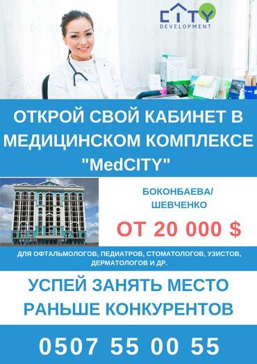 Продаются мини -офисы в рассрочку от 20 000 долл.США в Бишкек