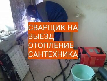 установка газового котла цена в Кыргызстан: Установка батарей, Установка котлов, Теплый пол | Монтаж, Гарантия, Демонтаж | Больше 6 лет опыта