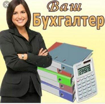 работа-бухгалтером-у-ип-на-дому в Кыргызстан: Бухгалтер. Больше 6 лет опыта