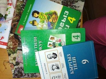 Учебники в Бишкек - фото 2
