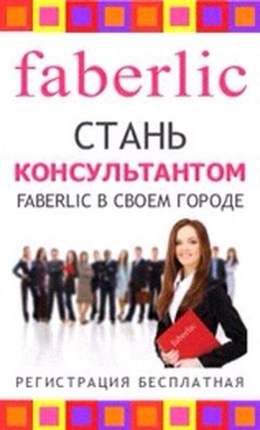 Требуется консультант в в Vovchansk