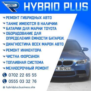 шредеры 90 универсальные в Кыргызстан: Гибридные батареи,для тойота Приус,Камри,Эстима!С остаточной емкость