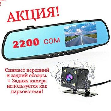 видеорегистратор зеркало, + камера заднего вида в комплекте!!! записыв в Бишкек