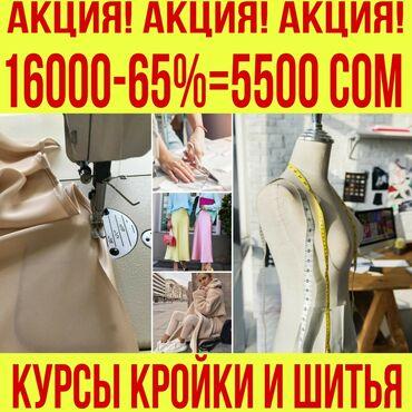 чехол для одежды в Кыргызстан: Курсы кроя, Курсы моделирования одежды, Курсы шитья | Прямострочная машина, Пятинитка, Оверлок | Выдается сертификат, Помощь в трудоустройстве