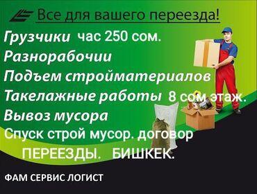 сколько стоят услуги частного детектива в Кыргызстан: Услуги грузчиков! ГРУЗЧИКИ. Грузчик. УСЛУГА ГРУЗЧИКА. час 250 сом