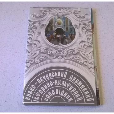 15 Καρτ Ποστάλ - Κίεβο 1983Διάσταση κάρτας: 14 x 9 εκατ.Σε άριστη