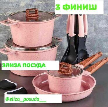 Казан сковородка набор вотсапка жазыныз