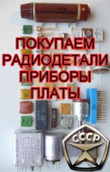 Принимаем: радиодетали в Бишкек