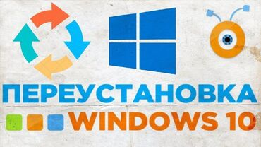 Компьютеры, ноутбуки и планшеты - Беловодское: Устанавливаю и переустанавливаю Windows(Виндовс) - 10 64-bit не