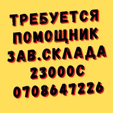 помощник кондитера бишкек in Кыргызстан | ПОВАРА: 🆘🆘🆘📢📢📢СрочноНужен помощник в сфере торговлиТребования-