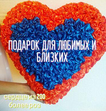 Сердце из роз. Подарок любимым и близким. Розы из атласных лент.более