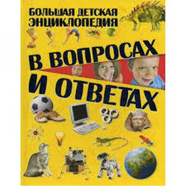 Продаю энциклопедию хороший подарок для ребенка