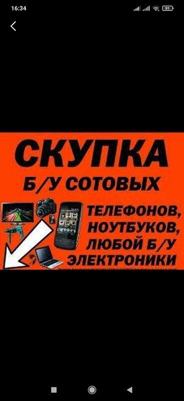ноутбук айфон в Кыргызстан: Скупка телефонов любыхАйфон, Xiaomi, Samsung Huawei и т.дТакже скупаю