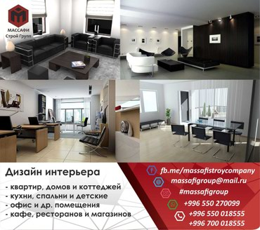 Дизайн интерьера и экстерьера в Бишкек