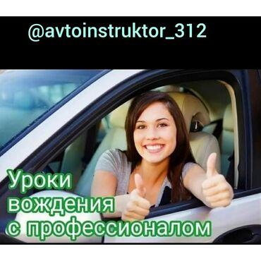 учимся вождению в Кыргызстан: Автоинструктор. Самый лучший автоинструктор в Бишкеке. Частный автоинс
