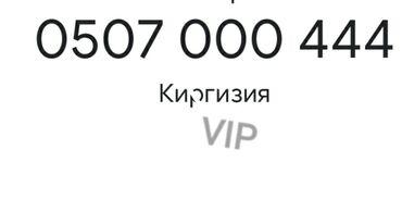 vip девушка бишкек в Кыргызстан: Vip номер О