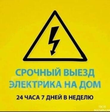 телевизоры ксиоми в Кыргызстан: Электрик   Установка счетчиков, Установка стиральных машин, Демонтаж электроприборов   Больше 6 лет опыта