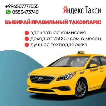 личный водитель бишкек in Кыргызстан | ВОДИТЕЛИ-ЭКСПЕДИТОРЫ: Водитель такси, высокий заработок Бишкек, партнер ЯндексБесплатная