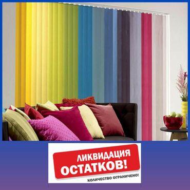 штора в Кыргызстан: Внимание расспродажа!!!!! готовые размерыЦена на день ночь за м2.Наш