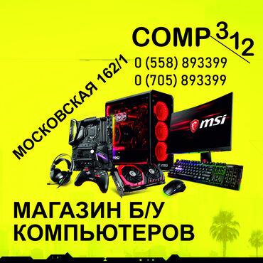 теннисная ракетка для настольного тенниса в Кыргызстан: Продажа б/у компьютеров и ноутбуков.  - отличное качество! - гарантия
