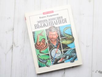Книга Борис Кудряшов Энциклопедия выживания  Состояние: очень хорошее