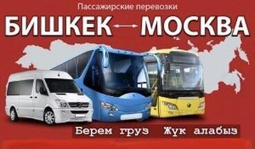 соковыжималка бишкек in Кыргызстан | ГРУЗОВЫЕ ПЕРЕВОЗКИ: Международные перевозки