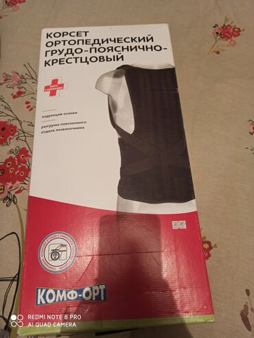 Продаю ортопедический грудо-пояснично крестцовый корсет. Совсем новое