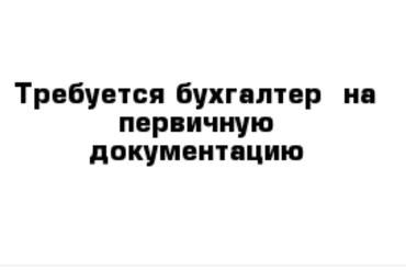 Требуется БУХГАЛТЕР  в Токмак