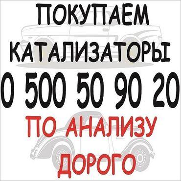 Услуги - Бишкек: Катализаторы скупка без посредников скупка дорогопо
