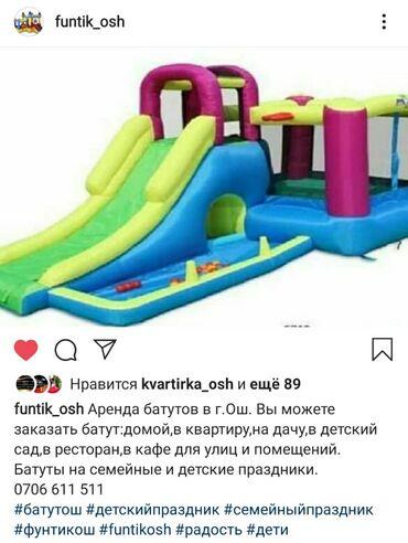 Девушки по вызову в оше - Кыргызстан: Батуты в Оше в аренду!!! Ваш семейный или детский праздник! Дома в