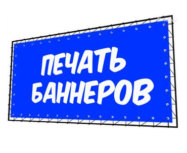 Банер печать квадратный метр 160 сомов в Бишкек