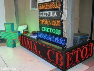 LED Бегущие Строки   Наша компания оказывает услуги по в Бишкек