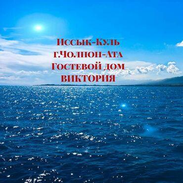 Отдых на Иссык-Куле - Пригородное: Номер, Виктория Чолпон-Ата, Барбекю