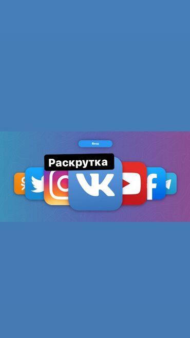 помогу деньгами бишкек in Кыргызстан | ИНТЕРНЕТ РЕКЛАМА: Интернет реклама | Instagram | Разработка контента