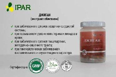 сосуд дюара в Кыргызстан: Препарат «Джиган» снижает уровень холестерина в крови, эффективен при
