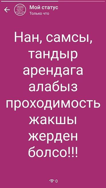 Нан самсы тандыр арендага алабыз!!! в Бишкек