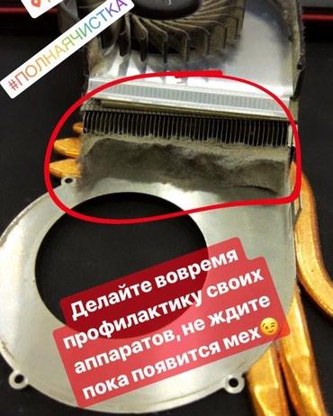 Профилактика Ноутбуков в Бишкек